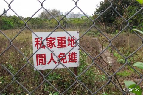 被地產商囤積而閒置的土地 Land stockpiled by developers